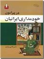 خرید کتاب در پیرامون خودمداری ایرانیان از: www.ashja.com - کتابسرای اشجع