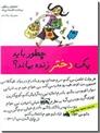 خرید کتاب چطور باید یک دختر زنده بماند از: www.ashja.com - کتابسرای اشجع