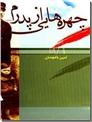خرید کتاب چهره هایی از پدرم از: www.ashja.com - کتابسرای اشجع