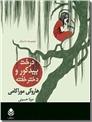 خرید کتاب درخت بید کور و دختر خفته از: www.ashja.com - کتابسرای اشجع
