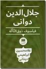 خرید کتاب جلال الدین دوانی از: www.ashja.com - کتابسرای اشجع