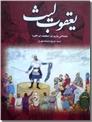 خرید کتاب یعقوب لیث - باستانی پاریزی از: www.ashja.com - کتابسرای اشجع