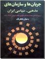 خرید کتاب جریان ها و سازمان های مذهبی - سیاسی در ایران از: www.ashja.com - کتابسرای اشجع
