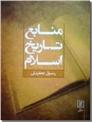 خرید کتاب منابع تاریخ اسلام از: www.ashja.com - کتابسرای اشجع