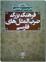 خرید کتاب فرهنگ بزرگ ضرب المثل های فارسی - 2 جلدی از: www.ashja.com - کتابسرای اشجع