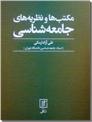 خرید کتاب مکتب ها و نظریه های جامعه شناسی از: www.ashja.com - کتابسرای اشجع