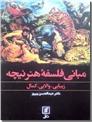خرید کتاب مبانی فلسفه هنر نیچه از: www.ashja.com - کتابسرای اشجع