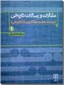 خرید کتاب مقالات و رسالات تاریخی 1 از: www.ashja.com - کتابسرای اشجع