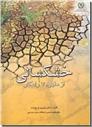 خرید کتاب خشکسالی از: www.ashja.com - کتابسرای اشجع