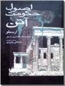 خرید کتاب اصول حکومت آتن از: www.ashja.com - کتابسرای اشجع