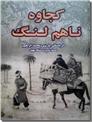 خرید کتاب کجاوه ناهم لنگ - باستانی پاریزی از: www.ashja.com - کتابسرای اشجع