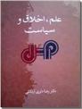 خرید کتاب علم ، اخلاق و سیاست از: www.ashja.com - کتابسرای اشجع