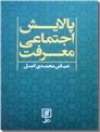 خرید کتاب پالایش اجتماعی معرفت از: www.ashja.com - کتابسرای اشجع