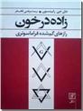 خرید کتاب زاده در خون - فراماسونری از: www.ashja.com - کتابسرای اشجع