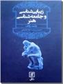 خرید کتاب زیبایی شناسی و جامعه شناسی هنر از: www.ashja.com - کتابسرای اشجع