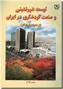 خرید کتاب توسعه شهرنشینی و صنعت گردشگری در ایران از: www.ashja.com - کتابسرای اشجع