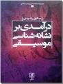 خرید کتاب درآمدی بر نشانه شناسی موسیقی از: www.ashja.com - کتابسرای اشجع