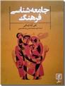 خرید کتاب جامعه شناسی فرهنگ از: www.ashja.com - کتابسرای اشجع