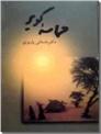 خرید کتاب حماسه کویر از: www.ashja.com - کتابسرای اشجع