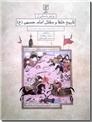 خرید کتاب روایتی داستانی از تاریخ خلفا و مقتل امام حسین ع از: www.ashja.com - کتابسرای اشجع