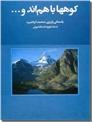 خرید کتاب کوهها با هم اند و ... از: www.ashja.com - کتابسرای اشجع