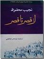خرید کتاب از قصر تا قصر از: www.ashja.com - کتابسرای اشجع