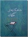 خرید کتاب شاهکارهای ادبی جهان از: www.ashja.com - کتابسرای اشجع