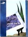 خرید کتاب بلاغت تصویر از: www.ashja.com - کتابسرای اشجع