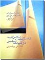 خرید کتاب داستان پیامبران در کلیات شمس از: www.ashja.com - کتابسرای اشجع