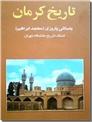 خرید کتاب تاریخ کرمان از: www.ashja.com - کتابسرای اشجع