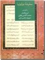 خرید کتاب سفینه بولونیا از: www.ashja.com - کتابسرای اشجع
