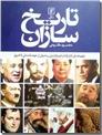 خرید کتاب تاریخ سازان از: www.ashja.com - کتابسرای اشجع