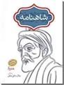خرید کتاب شاهنامه - جلال خالقی مطلق از: www.ashja.com - کتابسرای اشجع