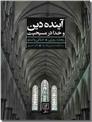 خرید کتاب آینده دین و خدا در مسیحیت از: www.ashja.com - کتابسرای اشجع