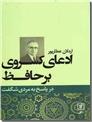 خرید کتاب ادعای کسروی بر حافظ در پاسخ به مردی شگفت از: www.ashja.com - کتابسرای اشجع