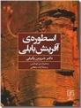 خرید کتاب اسطوره آفرینش بابلی از: www.ashja.com - کتابسرای اشجع