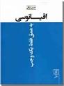 خرید کتاب اقیانوسی به عمق فقط یک وجب از: www.ashja.com - کتابسرای اشجع