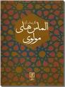 خرید کتاب الماس های مولوی از: www.ashja.com - کتابسرای اشجع