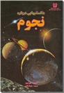 خرید کتاب دانستنی هایی درباره نجوم از: www.ashja.com - کتابسرای اشجع