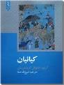خرید کتاب کیانیان از: www.ashja.com - کتابسرای اشجع