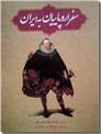 خرید کتاب سفر اروپاییان به ایران از: www.ashja.com - کتابسرای اشجع