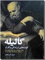 خرید کتاب گالیله از: www.ashja.com - کتابسرای اشجع