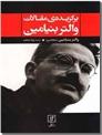 خرید کتاب برگزیده مقالات والتر بنیامین - بنجامین از: www.ashja.com - کتابسرای اشجع