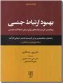 خرید کتاب بهبود ارتباط جنسی از: www.ashja.com - کتابسرای اشجع