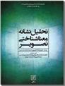 خرید کتاب تحلیل نشانه معناشناختی تصویر از: www.ashja.com - کتابسرای اشجع