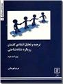 خرید کتاب ترجمه و تحلیل انتقادی گفتمان از: www.ashja.com - کتابسرای اشجع