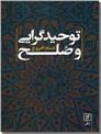 خرید کتاب توحیدگرایی و صلح از: www.ashja.com - کتابسرای اشجع