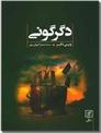 خرید کتاب دگرگونی از: www.ashja.com - کتابسرای اشجع