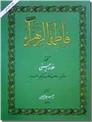 خرید کتاب فاطمه الزهرا س از: www.ashja.com - کتابسرای اشجع