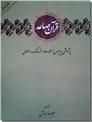 خرید کتاب قرآن صاعد از: www.ashja.com - کتابسرای اشجع